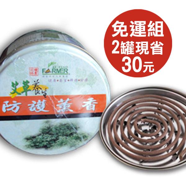 (2罐)艾草養生防護薰香30卷/罐(免運)