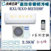 【良峰空調】2.3KW 3-5坪 一對一 定頻冷暖空調《RXI/RXO-M232HF》全機3年保固