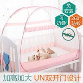 兒童床蚊帳嬰兒床蚊帳蒙古包通用寶寶蚊帳罩新生兒可摺疊底免安裝禮物限時八九折