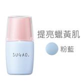 SUGAO零毛孔潤色妝前乳 粉藍20ml