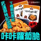柳丁愛☆蔡林記 麻辣蘿蔔脆30G兩包【Z...