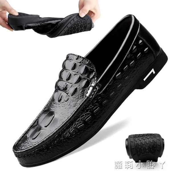 夏季男鞋鱷魚紋皮鞋男真皮套腳商務休閒鞋百搭透氣韓版男士豆豆鞋 蘿莉小腳丫