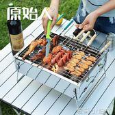 燒烤架不銹鋼戶外迷你家用燒烤爐全套烤串工具木炭3-5人bbq igo全館免運