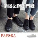 PAPORA大尺碼情侶款黑白百搭休閒平底帆布工作鞋 KYN035/YN666 黑/白