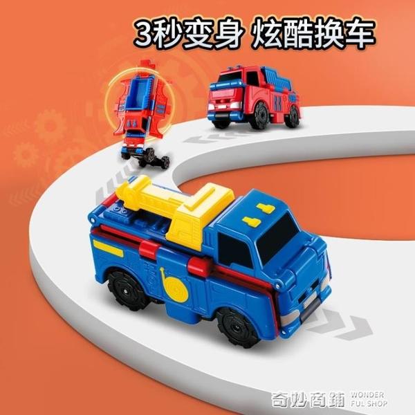 奧迪雙鉆酷變車隊兒童變形玩具反反車套裝變形彈射校車警車消防車 奇妙商鋪