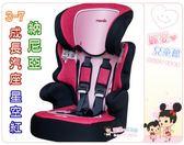 麗嬰兒童玩具館~法國製.納尼亞Nania3-7歲成長汽座椅-成長型汽車安全座椅(星空款/尊爵款)