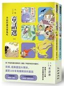九歌108年童話選(早起的蟲兒被鳥吃+早起的鳥兒有蟲吃)