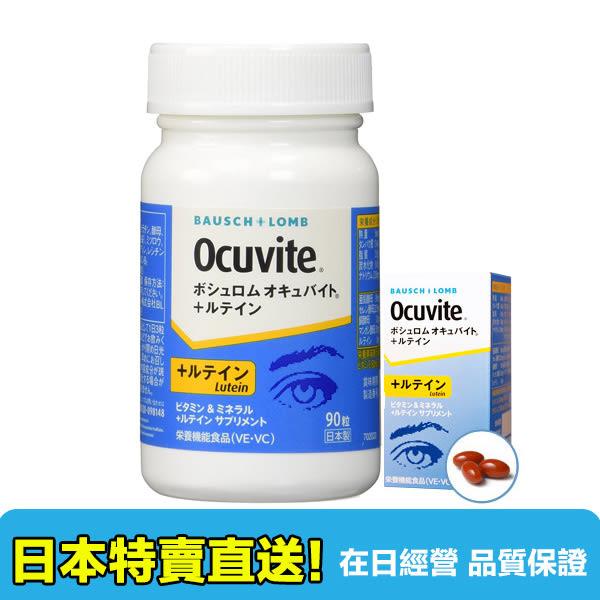 【海洋傳奇】日本製 Ocuvite 博士倫 葉黃素 90粒 維他命 日本境內版【滿千日本空運免運】