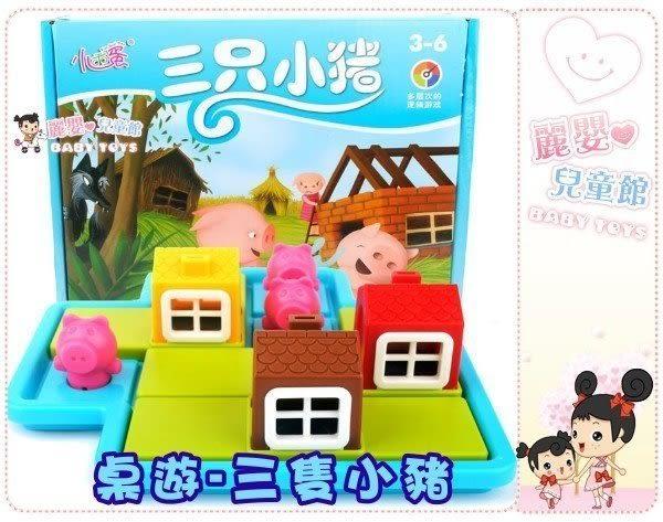 麗嬰兒童玩具館~寶貝動動腦力激盪邏輯訓練-三隻小豬益智桌遊闖關遊戲盤