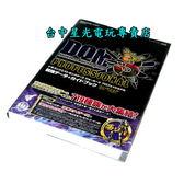 攻略本 勇者鬥惡龍 怪獸仙境 Joker3 Professional 最強Data+Guide Book for PRO