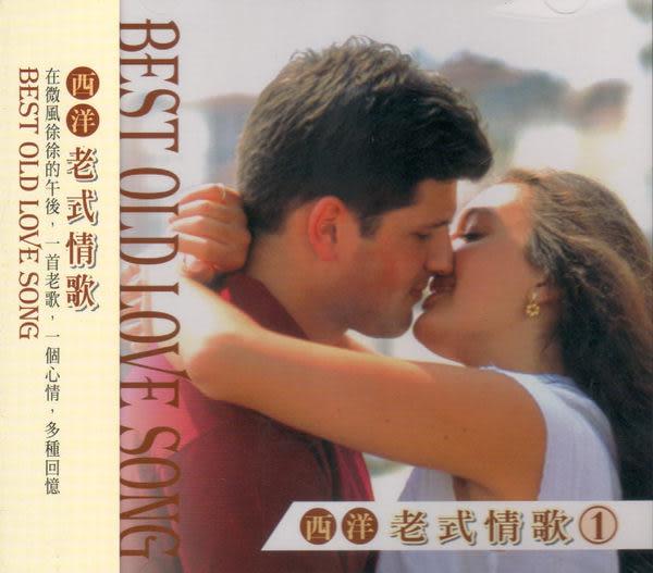 西洋老式情歌精選 1 CD (音樂影片購)