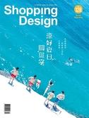 Shopping Design 7月號/2019 第128期:涼好夏日關鍵字