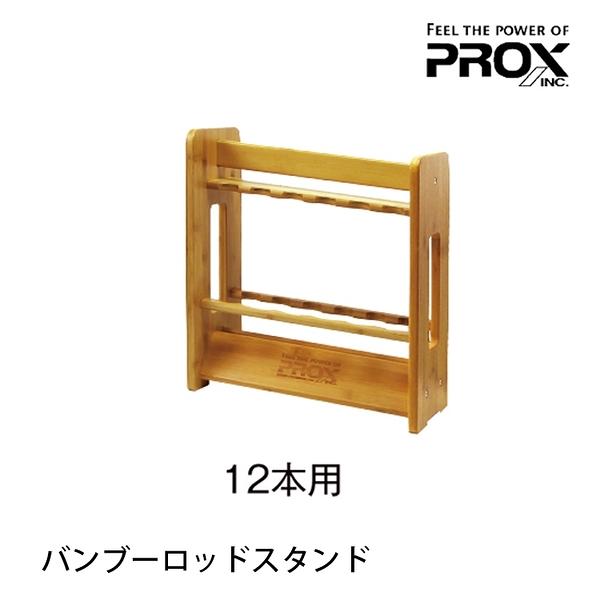 漁拓釣具 PROX PROX BAMBOO ROD STAND 12本用 [置竿架]