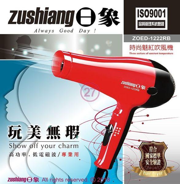 日象 ZOED-1222RB 時尚魅紅吹風機1入