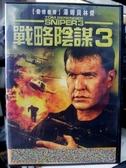 挖寶二手片-D59-正版DVD-電影【戰略陰謀3】-湯姆貝林傑(直購價)