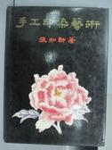 【書寶二手書T4/藝術_QNG】手工印染藝術_張知新