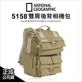 國家地理 National Geographic 小型雙肩後背相機包 NG 5158 旅行 登山 適單眼★24期免運★薪創數位