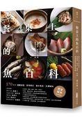 餐桌上的魚百科:跟著魚汛吃好魚!從挑選、保存、處理、熟成到料理的全食材事典(暢銷