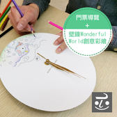 【門票+DIY】門票導覽+壁鐘Wonderful World創意彩繪課程