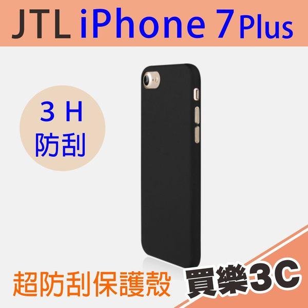 JTL Apple iPhone 7 Plus 超防刮 保護殼 皮革黑,蘋果全包透殼,3H內外超防刮耐衝擊