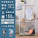 【dayneeds】90x45x180雙桿烤漆衣櫥架(加贈繽紛布套五色任選一)/ 收納架 /置物架 /波浪架/烤漆層架