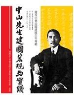 二手書博民逛書店《中山先生建國宏規與實踐(POD)》 R2Y ISBN:9789868753006