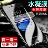 【台灣現貨】 兩片裝 蘋果 iPhone SE2 2020 高清水凝膜 iPhone 7/8 高清滿版 全屏覆蓋 透明 螢幕保護膜