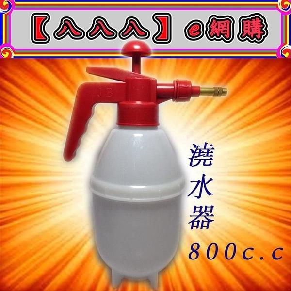 0.8L噴霧器 0.8公升手持壓縮式噴水器家用型 800cc 澆花器 灑水器 澆水器 園藝 花【八八八】e網購