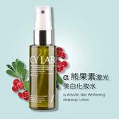 熊果素激光美白化妝水 60ml CYLAB 台灣自有品牌保養品 美白 嫩白 均勻膚色