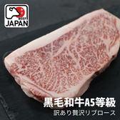 【優惠組】日本A5純種黑毛和牛紐約克牛排6片組(200公克/1片)