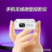 投影儀 機無線同屏家用高清迷你微型手持投影儀igo 維科特3C