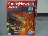【書寶二手書T7/少年童書_ZBH】少年牛頓_71+73+80期_共3本合售_2010上海世界博覽會(上)