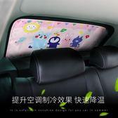 汽車後窗窗簾遮陽簾夏季隔熱遮光防曬車用遮陽擋後擋車窗簾遮陽板