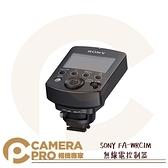 ◎相機專家◎ 預購 SONY FA-WRC1M 無線電控制器 原廠 引閃器 接收器 觸發器 FA-WRR1 公司貨