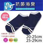 超細纖維 抗菌消臭素材  止滑踝襪 本之豐 台灣製