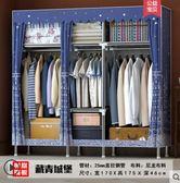 簡易衣櫃布藝收納櫃子鋼管加粗加固組裝布衣櫃衣櫥 igo 爾碩數位3C