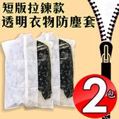 金德恩 台灣製造 2包拉鍊式衣物防汙防塵收納袋1包4件60x100cm包