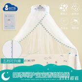 蚊帳 床蚊帳帶支架通用新生兒兒童床蚊帳BB寶寶蚊帳罩嬰兒 nm12484【VIKI菈菈】