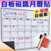白板磁鐵行事曆 月曆貼軟性磁鐵(附白板擦+白板筆)-艾發現
