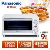 送料理工具三件組  Panasonic 國際牌 9L四段火力定時電烤箱 NT-GT1T