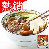 【超值組】捷康人氣紅燒牛肉麵7包(680G/包)  【愛買冷凍】