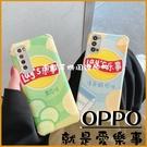 就是愛樂事 OPPO Reno 4 Pro 4Z 2 Z R17 R15 童年餅乾 趣味餅乾 飲料 手機殼 防摔手機殼 四角防摔套