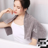 實惠2條裝 速干毛巾純棉吸水洗臉洗澡家用男女情侶毛巾【左岸男裝】