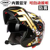 藍牙頭盔男摩托車四季揭面盔安全帽通用半全覆式電動機車個性全盔.