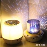 ≤36V(含)夜燈星空燈投影燈臥室浪漫旋轉創意夢幻滿天星插電床頭燈喂奶燈 LH4724【123休閒館】