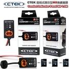 【久大電池】 瑞典 CTEK Comfort Indicator Panel 面板式顯示型快速接頭 適CTEK所有充電機