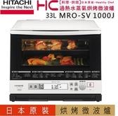 HITACHI 日立MRO SV1000J   過熱水蒸汽烘烤微波爐MROSV1000J
