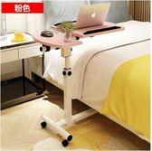 宿舍桌子 電腦桌 床上書桌 床邊桌 移動升降桌【223粉色】