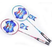超輕羽毛球拍雙拍2支裝家庭學生鋼性復合球拍送拍套WY【全館85折 最後一天】