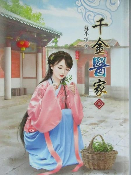【書寶二手書T8/言情小說_KLV】千金醫家(三)_蘇小涼